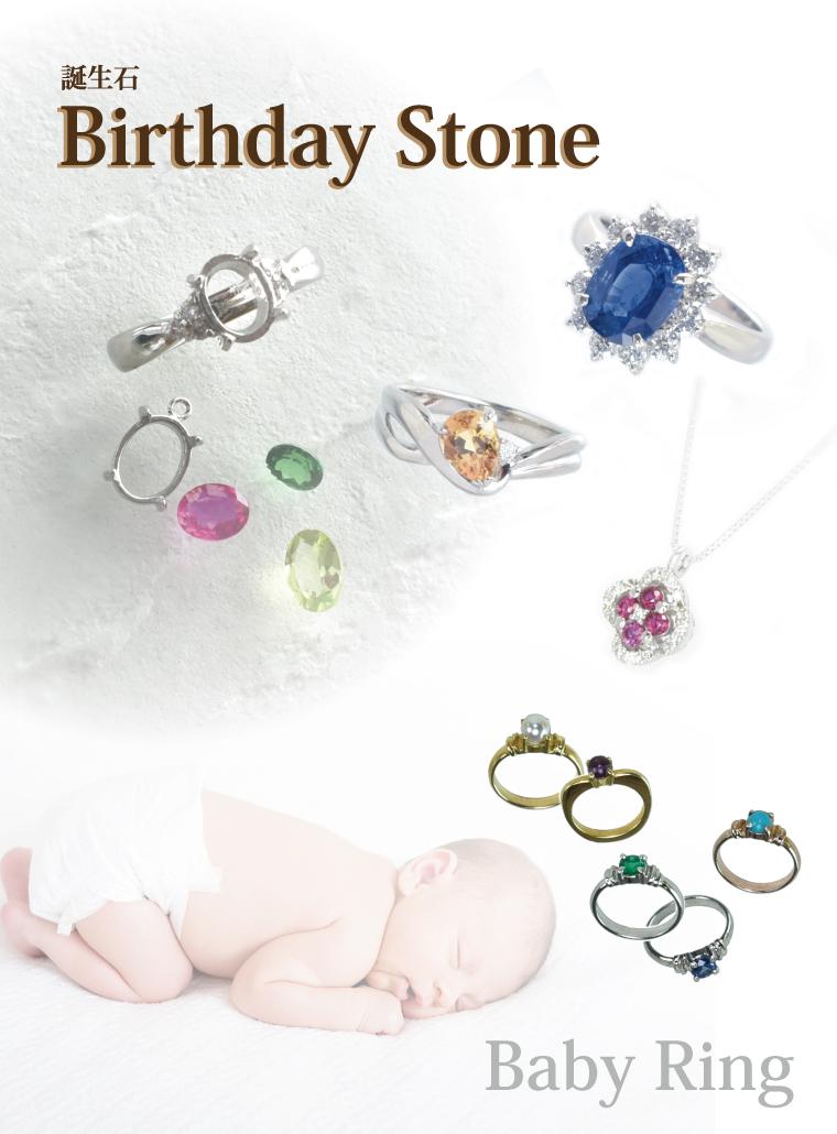 Birthday Stone
